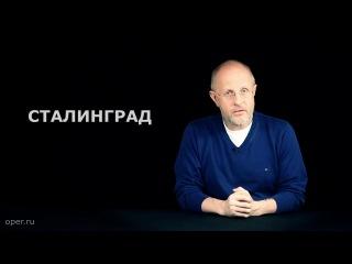 Сталинград 2013 Бондарчука -отзыв